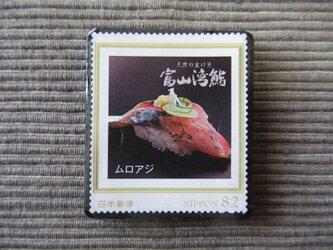 日本 富山湾「鮨」切手ブローチ 7333の画像