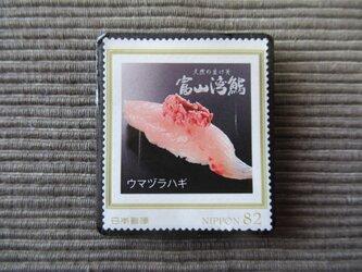 日本 富山湾「鮨」切手ブローチ 7334の画像
