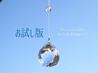 お試し*Clear sky*空色に染まるサンキャッチャー/水晶もの画像