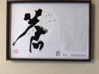 命名書「蒼」の画像