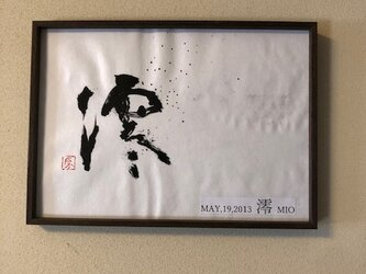 命名書「澪」の画像