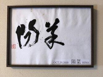 命名書「陽菜」の画像
