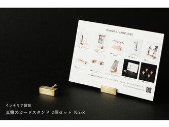 真鍮のカードスタンド 2個セット No78の画像