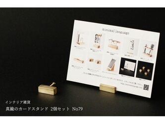 真鍮のカードスタンド 2個セット No79の画像