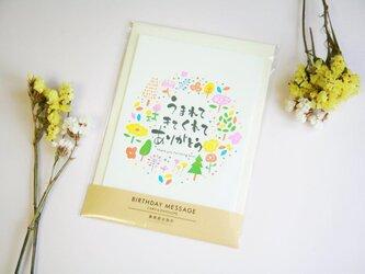 バースデーメッセージ CARD&ENVELOPE / 出産祝い・月齢フォト・ベビーフォトにの画像