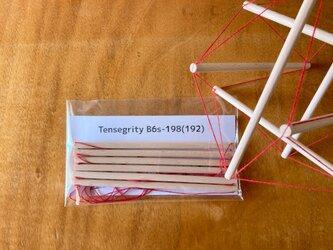 テンセグリティ B6s オブジェ[赤](組立品)の画像