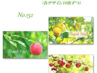 No.152 輝くフルーツのカード #2            名刺サイズカード 30枚の画像