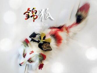 錦狐 白狐 可動! 狐 妖狐 稲荷 羊毛フェルト アートドールの画像
