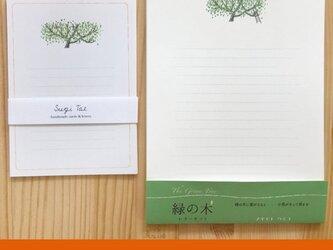 G様オーダー品  緑の木 レターセットの画像