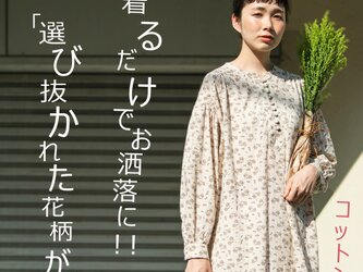 贅沢ギャザー花柄ブラウス  チュニック コットン100% ベージュ200803-3の画像