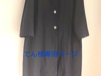 *コットンレーススタンドカラーロングシャツコート&パンツの画像