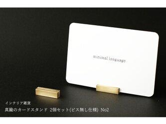 真鍮のカードスタンド 2個セット(ビス無し仕様) No2の画像