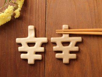 幸せになる箸置き2つセット(アイボリー・淡い茶)の画像