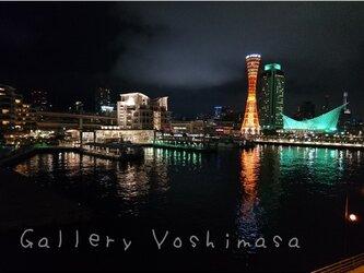 みなと神戸に咲く華 「水鏡」 「港のある暮らし」2L判サイズ光沢写真横  写真のみ  神戸風景写真の画像