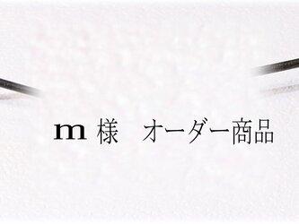 m様オーダー商品の画像