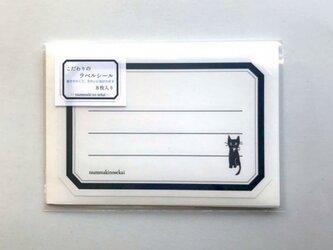 再剥離のこだわりのラベルシール<黒・CAT>の画像