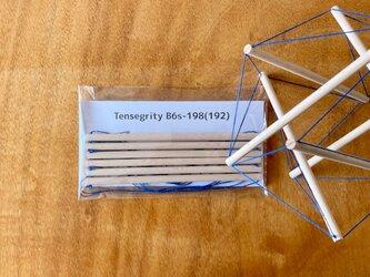 テンセグリティ B6s オブジェ[青](組立品)の画像