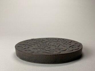 灰秞 陽刻唐草文 台皿の画像