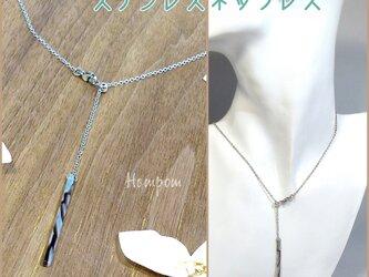 ステンレス製☆ブルーべっ甲のスライドネックレス ホムポムの画像