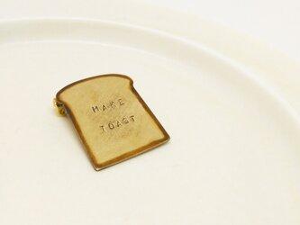 ※受注制作※ Toast ブローチ(真鍮)の画像