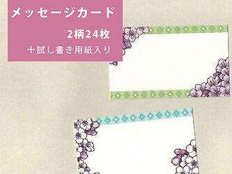 お花メッセージカード*さくらの画像