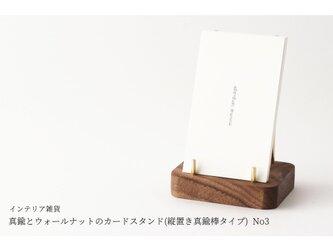 真鍮とウォールナットのカードスタンド(縦置き真鍮棒タイプ) No3の画像