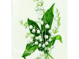 水彩画・原画「スズランの花」の画像