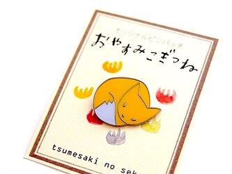 ピンバッジ「おやすみこぎつね」の画像
