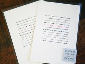 装飾罫線ポストカード【atsumari】2枚セット-レッド×ワイン-の画像