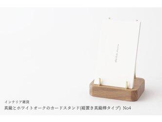 真鍮とホワイトオークのカードスタンド(縦置き真鍮棒タイプ) No4の画像