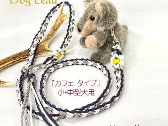 わんこリード カフェリード PARACORD パラコード 犬 リード ペット ハンドメイド 手編み 送料無料 日本製の画像