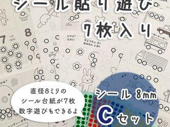 【Cセット】シール貼り台紙セット☆シール8mm付 知育モンテッソーリの画像