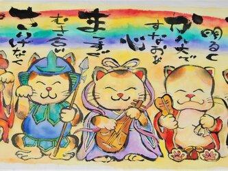 七福神 & 招き猫  縁起物 お祝いの画像