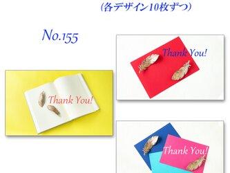 No.155 金色の羽根のデザイン            名刺サイズカード 30枚の画像