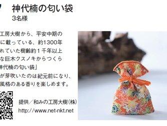 神代楠の『匂い袋』2千年の芳醇な香り!(3個入り)の画像