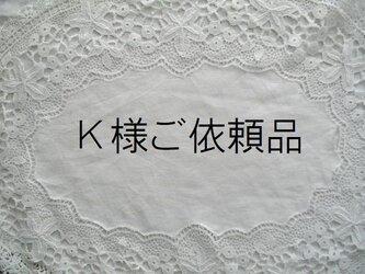 K様ご依頼品の画像