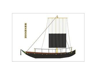 和船イラスト「都城手船五枚帆」はがきサイズ 2枚セットの画像