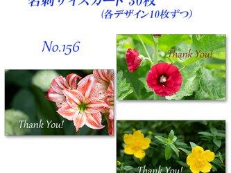 No.156 鮮やかな花のカード          名刺サイズカード 30枚の画像