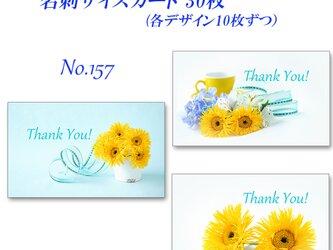 No.157 黄色のガーベラ(イエロースパイダー)のカード          名刺サイズカード 30枚の画像