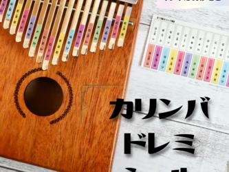 カリンバ 17音 ・ 21音 ドレミシール マステ素材の画像