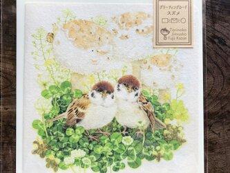 スズメのグリーティングカードの画像