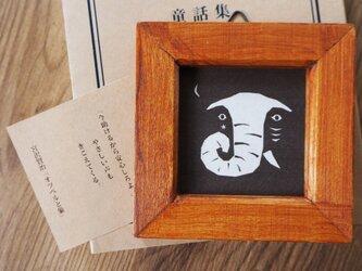 小さな絵*オツベルと象*ミニ額の画像
