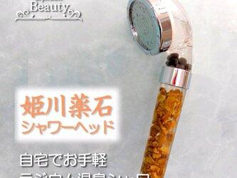 自宅でお手軽ラジウム温泉シャワーエステ★Esplendorオリジナル 姫川薬石 シャワーヘッドの画像