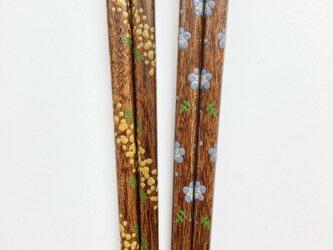 《期間限定》摺り漆の箸2膳セット〈漆絵・ミモザとネモフィラ〉の画像