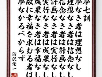 書道色紙/渋沢栄一の名言『夢七訓、夢なき者は理想なし、理想なき者は信念なし、信念なき者は計画なし』額付き/受注後直筆/Z0382の画像