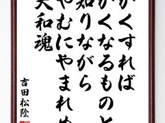 書道色紙/吉田松陰の名言『かくすれば、かくなるものと知りながら、やむにやまれぬ大和魂』額付き/受注後直筆/Z0626の画像