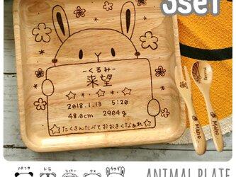 3点セット【名前入り*アニマルスクエアプレート+スプーン・フォーク 】出産祝い 食育 離乳食 お食い初めの画像