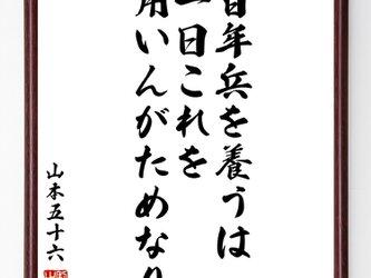 書道色紙/山本五十六の名言『百年兵を養うは一日これを用いんがためなり』額付き/受注後直筆/Y0469の画像