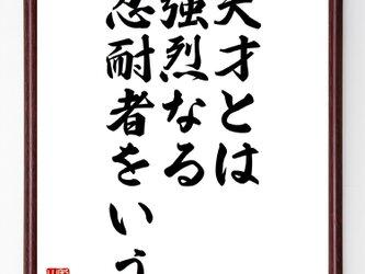 書道色紙/トルストイの名言『天才とは強烈なる忍耐者をいう』額付き/受注後直筆/Z0821の画像
