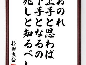 書道色紙/杉田玄白の名言『おのれ上手と思わば、下手となるの兆しと知るべし』額付き/受注後直筆/Z0674の画像